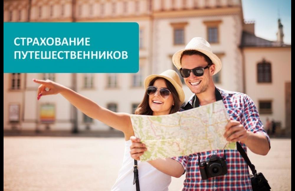 От чего защищает страховка путешествующих за границу?