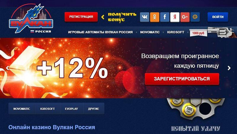 Классические игры в казино Vulkan Russi